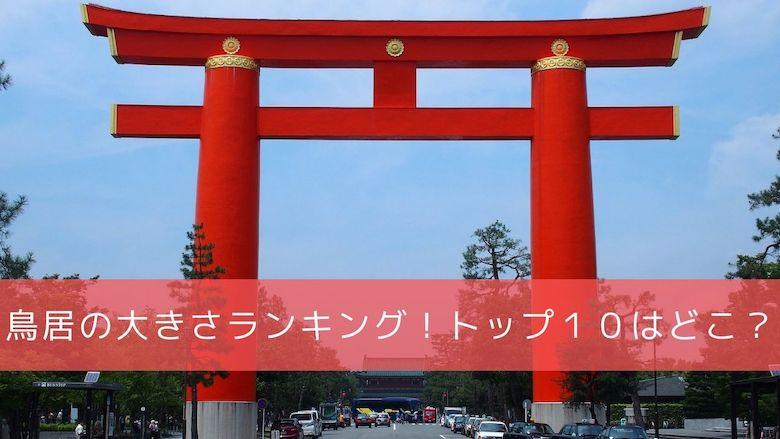 鳥居の大きさランキング・ベスト10|日本で一番大きな鳥居はどこの ...